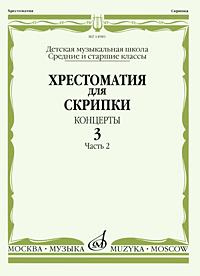 Хрестоматия для скрипки. Концерты. Выпуск 3. Часть 2. Средние и старшие классы. Детская музыкальная школа