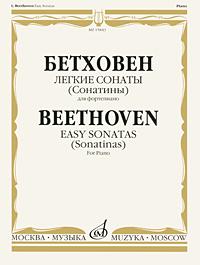 Бетховен. Легкие сонаты (сонатины) для фортепиано