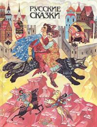 Русские сказки. Книга для чтения с комментариями на английском языке