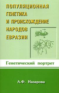 Популяционная генетика и происхождение народов Евразии. Генетический портрет