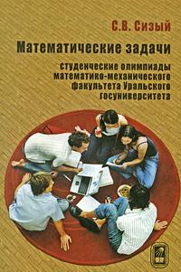Математические задачи. Студенческие олимпиады математико-механического факультета Уральского госуниверситета