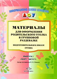 Материалы для оформления родительского уголка в групповой раздевалке. Выпуск 2 (март-август)