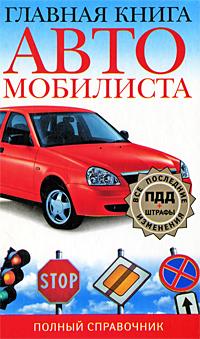 Главная книга автомобилиста. Полный справочник ( 978-5-271-24555-8, 978-5-9648-0288-4 )