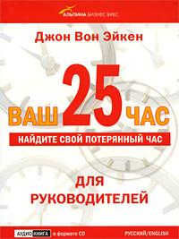 Zakazat.ru: Ваш 25 час. Для руководителей (аудиокнига CD). Джон Вон Эйкен