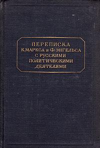 Переписка К. Маркса и Ф. Энгельса с русскими политическими деятелями