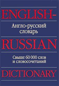 Англо-русский словарь / English-Russian Dictionary ( 978-5-17-059621-8, 978-5-271-20990-1 )