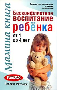 Мамина книга: Бесконфликтное воспитание ребенка от 1 до 4 лет