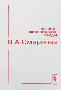 Логико-философские труды В. А. Смирнова