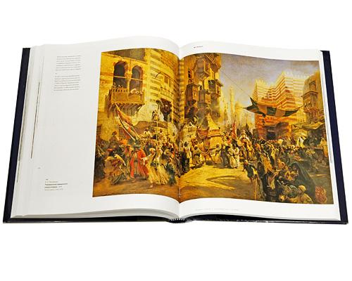 Государственный Русский музей. Альманах, №239, 2009. Вокруг света с мольбертом