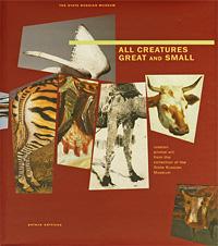 Государственный Русский музей. Альманах, №63, 2004. All Creatures: Great and Small