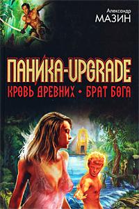 Александр Мазин Паника-upgrade. Кровь Древних. Брат Бога паника upgrade кровь древних