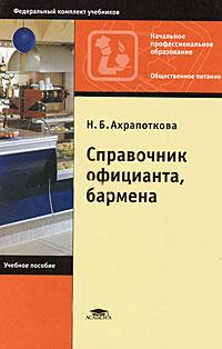 Справочник официанта, бармена