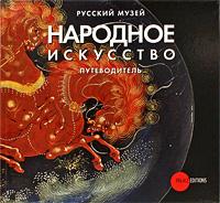 Государственный Русский музей. Альманах, № 177, 2007. Народное искусство. Путеводитель