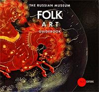 Государственный Русский музей. Альманах, №177, 2007. Folk Art: Guidebook