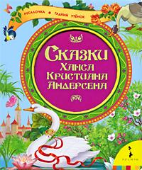 Сказки Ханса Кристиана Андерсена