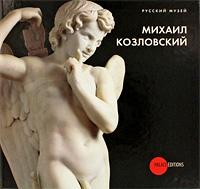 Государственный Русский музей. Альманах, № 180, 2007. Михаил Козловский