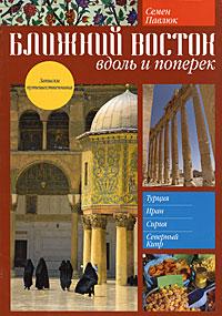 Ближний Восток: Вдоль и поперек. Семен Павлюк