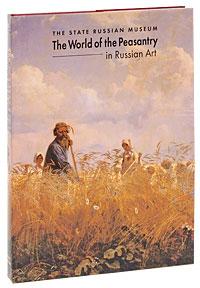 Государственный Русский музей. Альманах, №118, 2005. The World of the Peasantry in Russian Art