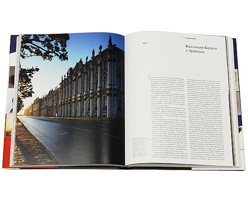 Государственный Русский музей. Альманах, №58, 2003. Французы в Петербурге