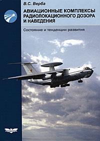 Авиационные комплексы радиолокационного дозора и наведения. Состояние и тенденции развития