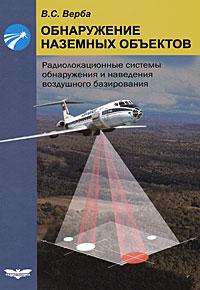Обнаружение наземных объектов. Радиолокационные системы обнаружения и наведения воздушного базирования