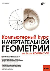 Компьютерный курс начертательной геометрии на базе КОМПАС-3D (+ DVD-ROM)