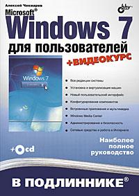 Microsoft Windows 7 для пользователей (+ DVD-ROM)