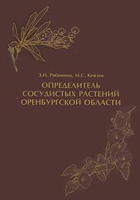 Определитель сосудистых растений Оренбургской области. З. Н. Рябинина, М. С. Князев