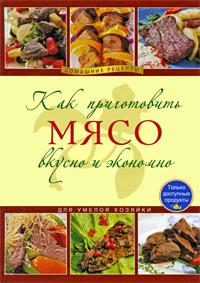Как приготовить мясо вкусно и экономно
