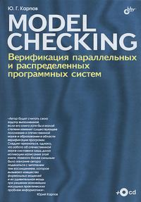 Model Checking. Верификация параллельных и распределенных программных систем (+ CD-ROM)
