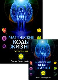 Магические коды жизни. Толкования (+ 64 карты). Ровена Патти Крайдер