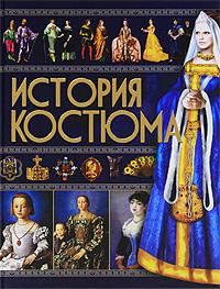 История костюма ( 978-985-16-6887-4 )