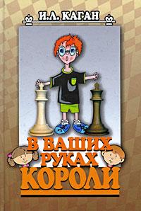 И. Л. Каган В ваших руках короли раковина в ванную в петрозаводске