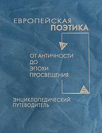 Европейская поэтика от античности до эпохи Просвещения. Энциклопедический путеводитель