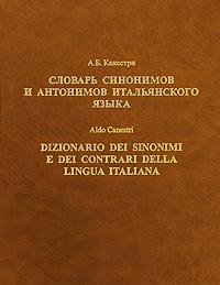 Словарь синонимов и антонимов итальянского языка / Dizionario dei sinonimi e dei contrari della lingua italiana