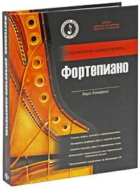 Фортепиано. Справочник-самоучитель (+ CD)