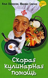Скорая кулинарная помощь. Том 1