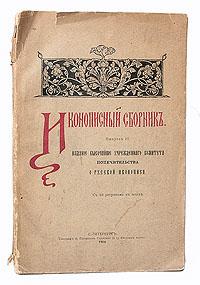 Иконописный сборник - выпуск II