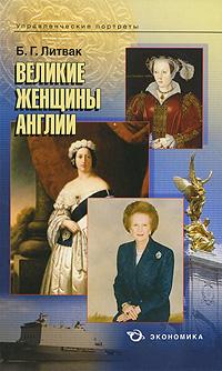 Великие женщины Англии