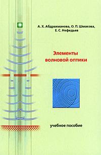 Элементы волновой оптики