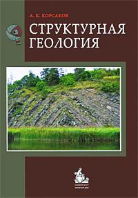 Структурная геология