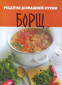 Рецепты домашней кухни. Борщ