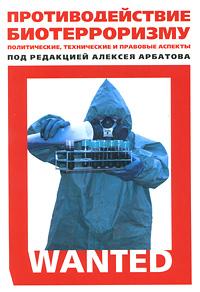 Противодействие биотерроризму. Политические, технические и правовые аспекты
