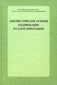 Лингвистические основы кодификации русской орфографии