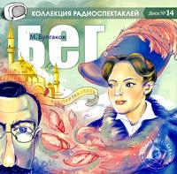 Бег (аудиокнига MP3). М. Булгаков