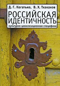 Российская идентичность. Культурно-цивилизационная специфика