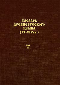 Словарь древнерусского языка (XI-XIV вв.). Том 6. Овадъ-покласти