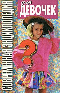 Современная энциклопедия для девочек12296407У девочек часто возникают вопросы из разных областей знаний о себе и своем здоровье, на которые трудно найти ответ. Предлагаемая Современная энциклопедия для девочек окажет помощь в овладении недостающими знаниями, даст совет как поступить в том или ином случае. Книга станет вашим спутником на протяжении нескольких лет жизни.