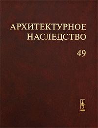 Архитектурное наследство. Выпуск 49