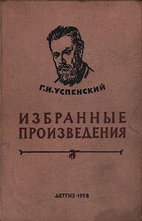 Г. И. Успенский. Избранные произведения
